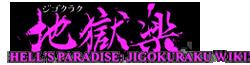 Jigokuraku Wiki