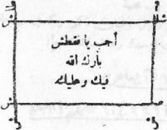 Seal of Faqtish.png