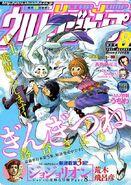 Ultra Jump August 2011