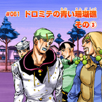 JJL Chapter 61.png