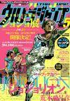 Ultra Jump May 2012