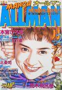 AllMan1996No11