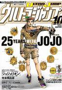 Ultra Jump October 2012