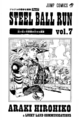 SBR Volume 7 Illustration