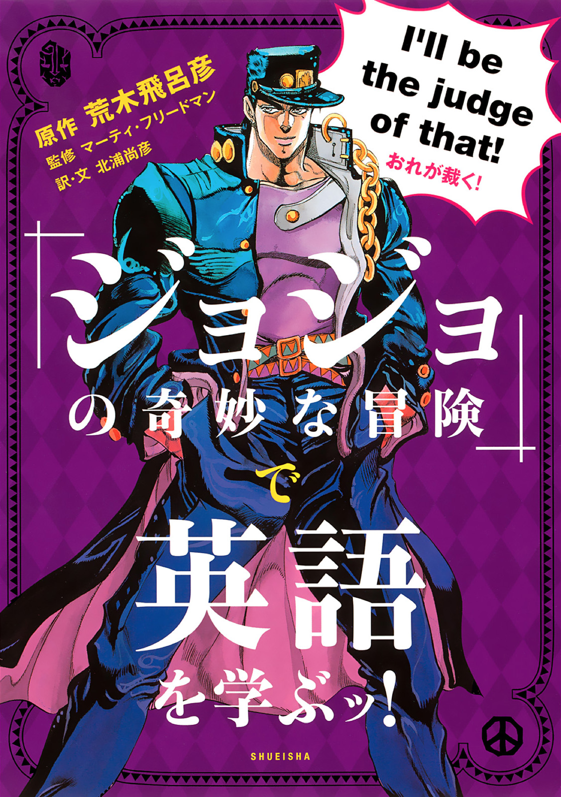 JAPAN JoJo/'s Bizarre Adventure book JOJOmenon