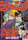 Weekly Shōnen Jump 1987 issue 1-2