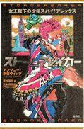 Araki Works231