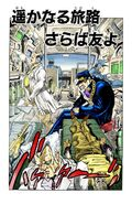 Chapter 265 Cover B