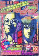 Weekly Jump July 7 1997