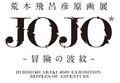Jojo Exhibition Ripple
