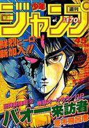 Baoh manga cover