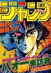 Baoh manga cover.jpg