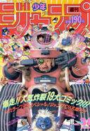Weekly Jump July 23 1991