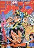 Weekly Jump May 1 1989.jpg