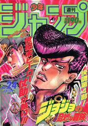 Weekly Jump June 1 1992.jpg