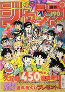 Weekly Jump January 15 1987