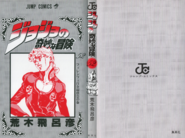Volume 52 Book Cover