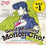 Good morning morioh cover