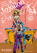 JJL Chapter 84 Magazine Cover
