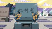 Nijimura family grave