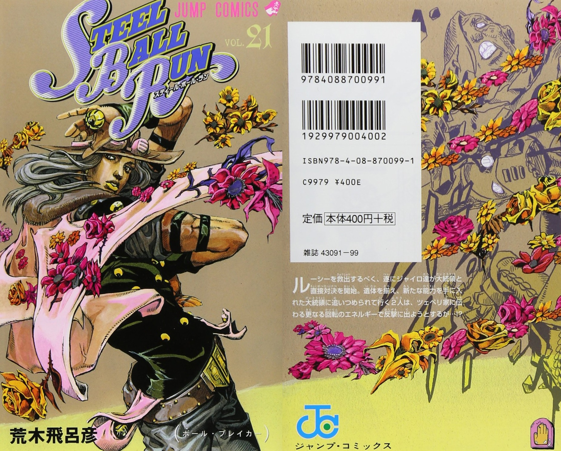 Manga Comic from Japan STEEL BALL RUN  vol.21  JoJo/'s Bizarre Adventure
