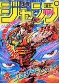 Weekly Jump February 8 1988.jpg