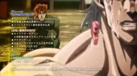 TVアニメ『ジョジョの奇妙な冒険 スターダストクルセイダース』Blu-ray DVD CM全集
