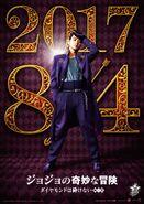 Josuke movie