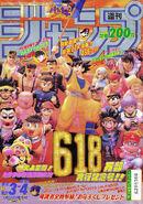 Weekly Jump January 13 1992