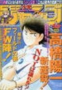 Weekly Jump March 8 1999