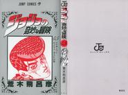 Volume 45 Book Cover