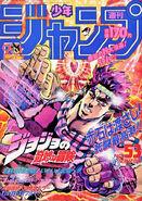 Weekly Jump December 12 1988