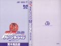 SO Volume 13 Book Cover