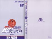 SO Volume 9 Book Cover