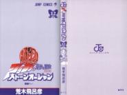 SO Volume 12 Book Cover