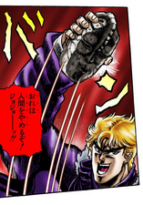 Dio rejecting