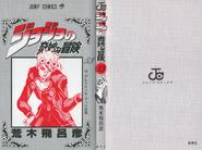 Volume 53 Book Cover
