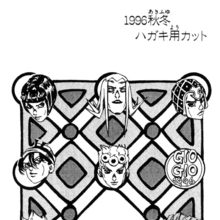 Chapter 506 Tailpiece.png
