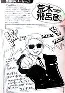FujikoFujioAraki
