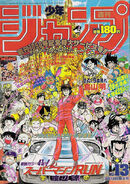 Weekly Jump March 13 1989