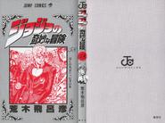 Volume 58 Book Cover