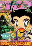Weekly Jump March 6 2000