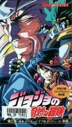 Japanese VHS 2 (OVA)