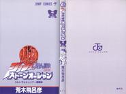 SO Volume 7 Book Cover
