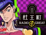 Morioh RADIO 4 GREAT