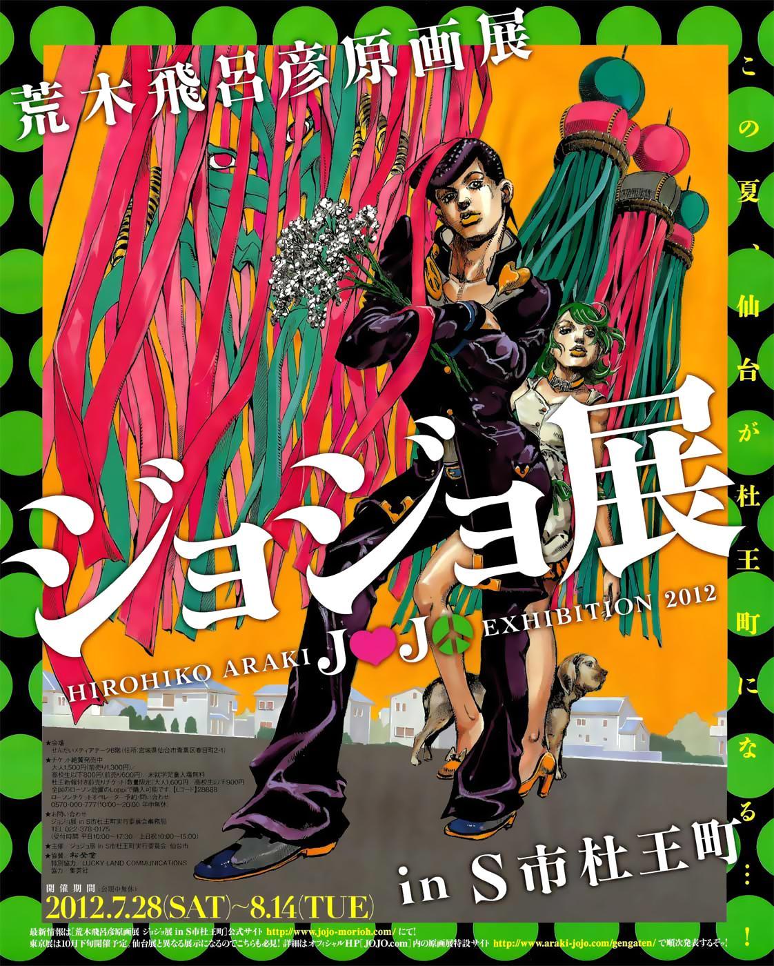Hirohiko Araki JoJo Exhibition 20   JoJo's Bizarre Wiki   Fandom