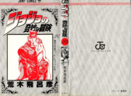 Volume 24 Book Cover