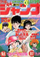 Weekly Jump October 10, 1983