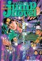 JoJo Jump Novel