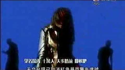 容祖兒-跑步機上MV